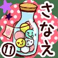 【さなえ】専用11