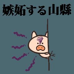 Pig Name yamakake yamagata