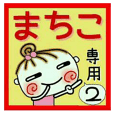 Convenient sticker of [Machiko]!2