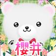 Sakurai Kuma Name Sticker