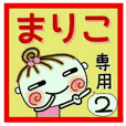 Convenient sticker of [Mariko]!2