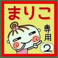 [まりこ]の便利なスタンプ!2