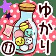 【ゆかり】専用11