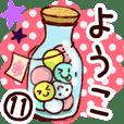 【ようこ】専用11