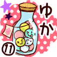 【ゆか】専用11