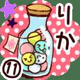【りか】専用11