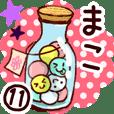 【まこ】専用11