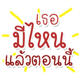 Speak Thai Language Mix locality V.2