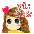 Ning's Life Animation Sticker