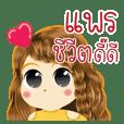 Prae's Life Animation Sticker