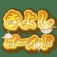 KIYOSHI NAME GOLD STICKER