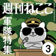 Weekly cat / Military feature 3