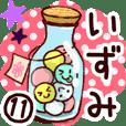 【いずみ】専用11