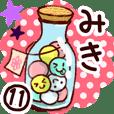 【みき】専用11