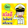Thai Navy Name (Nong)