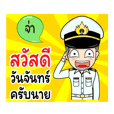 Thai Navy Name (Jaa)