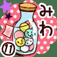 【みわ】専用11