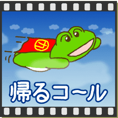Frog's lucky moving sticker2