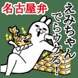 えみちゃんが使う名前スタンプ愛知名古屋弁