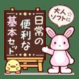 ソフトにうさぎ☆【基本セット】