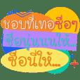 Mai Tong Kid Mak V.2