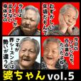 okinawa no grandma, Sensibility