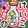 【けいこ】専用11