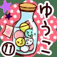 【ゆうこ】専用11