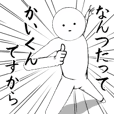 ホワイトな【かいくん】