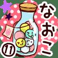 【なおこ】専用11