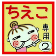 Convenient sticker of [Chieko]!2