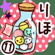 【りほ】専用11