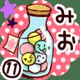 【みお】専用11