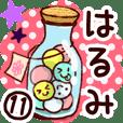 【はるみ】専用11