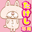 【たけし】専用・顔がおっさんネコ
