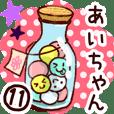 【あいちゃん】専用11