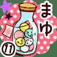 【まゆ】専用11