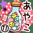【あやこ】専用11
