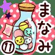 【まなみ】専用11