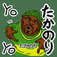 【たかのり】専用名前スタンプだYO!