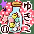 【ゆきこ】専用11