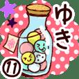 【ゆき】専用11