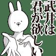 武井さん用インパクトがあるデカ文字