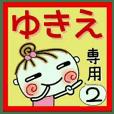 [ゆきえ]の便利なスタンプ!2