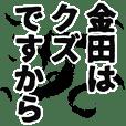 金田さん名前ナレーション
