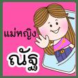 Mae Ying NUTT jao ka [Name set]
