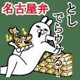 Sticker gift to toshi Funnyrabbit nagoya