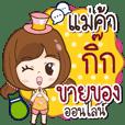 Online Shop Kik