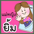 Mae Ying YIM jao ka [Name set]