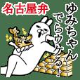 ゆみちゃんが使う名前スタンプ愛知名古屋弁